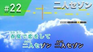 二人セゾン / 欅坂46 練習用制作カラオケ