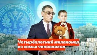Четырёхлетний миллионер из семьи чиновников