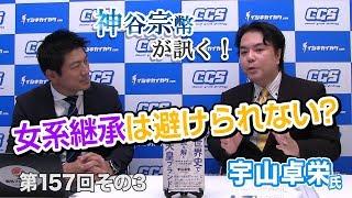 第157回② 宇山卓栄氏:女系天皇じゃダメなの?
