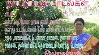 Nattupura Padalgal: கும்மி அடிப்போமா நாங்க கும்மி அடிப்போமா: நாட்டுப்புற பாடல்கள்