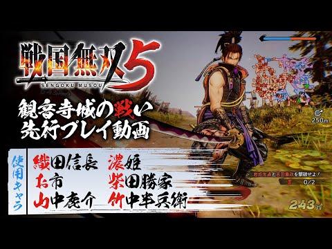 Gameplay pour Samurai Warriors 5   de Samurai Warriors 5