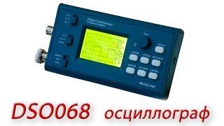 Новый конструктор осциллографа DSO068.