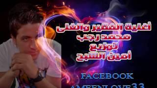 أغنية الفقير والغنى محمد رجب توزيع أمين الشبح تحميل MP3