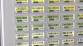 長野駅 駅そば 裾花郷(すそばなごう)