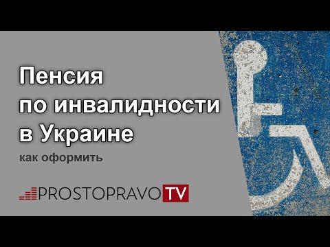 Пенсия по инвалидности в Украине – как оформить?