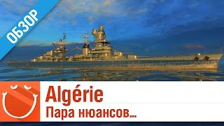 Algérie пара нюансов - World of warships