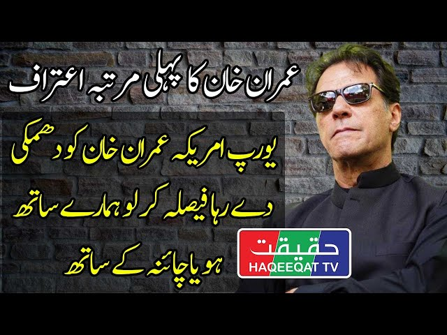 Pressure on Imran Khan to Take Side With US and West Not With China