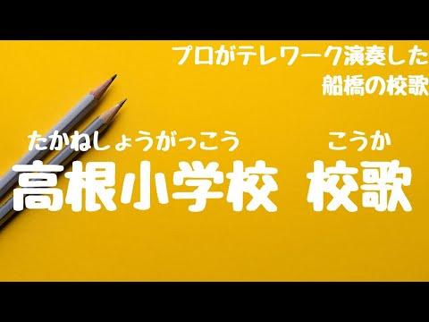 高根小学校 校歌(船橋市 - 自宅で過ごす新1年生を応援!みんなで校歌を歌ってみようプロジェクト)