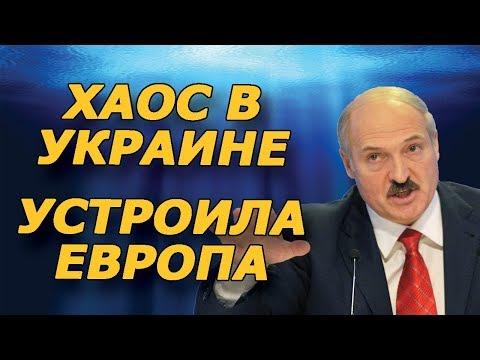 ЛУКАШЕНКО НАЕХАЛ НА ЕВРОПУ 23.07.2019 Громкое заявление батьки