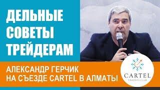 Дельные советы трейдерам   ⚡ Александр Герчик дает мастер класс    Съезд трейдеров в  Алматы