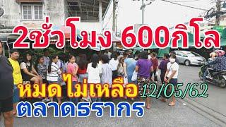 #ทุเรียน วันนี้แค่ 2 ชั่วโมง 600กิโลหมดแล้ว คนรอซื้อนับร้อยคิว มารอก่อนเวลา   NaMor หน้าหม้อ