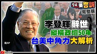 李登輝辭世,解析縱橫政壇50年!