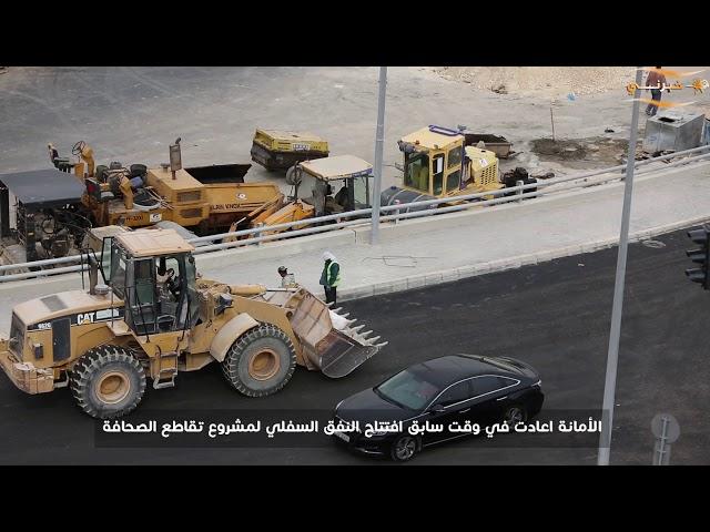أمانة عمّان تعيد افتتاح ميدان محمود الكايد