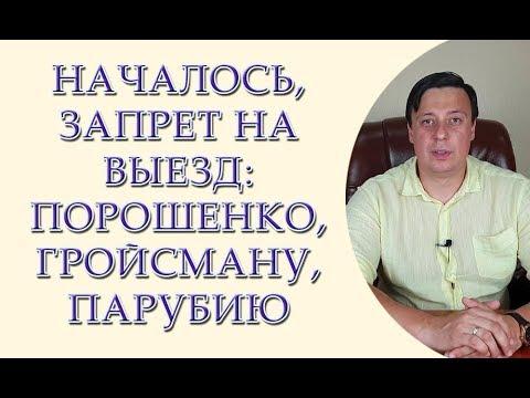 Началось, запрет на выезд Порошенко, Гройсмана, Парубия