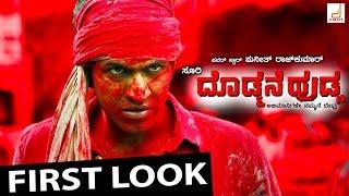 Doddmane Huduga - First Look Teaser | Puneeth Rajkumar, Dr. Ambareesh, Duniya Suri, V Harikrishna