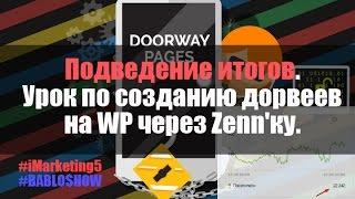 Урок по созданию дорвеев на WP через Zenn