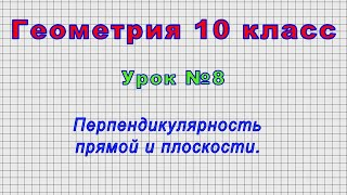 Геометрия 10 класс Урок 8