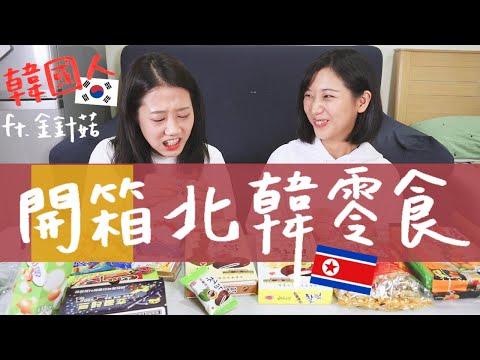 北韓零食還蠻特別的?