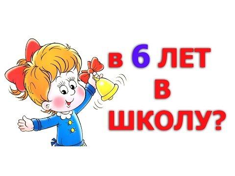 Дети 6 лет в школу | Топ 10 вопросов ПСИХОЛОГА и ЛОГОПЕДА | Подготовка к школе