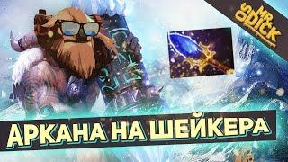 ICE ICE SHAKER | ЛЕДЯНОЙ ШЕЙКЕР