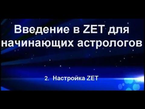 F об астрологии