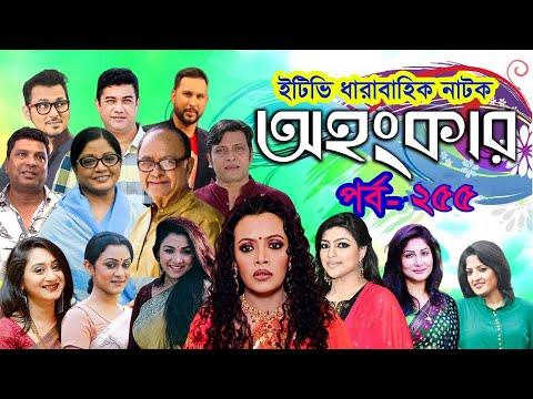 ধারাবাহিক নাটক ''অহংকার'' পর্ব-২৫৫