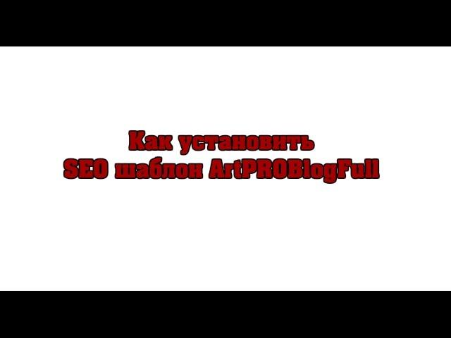 Установка SEO шаблона ArtPROBlogFull