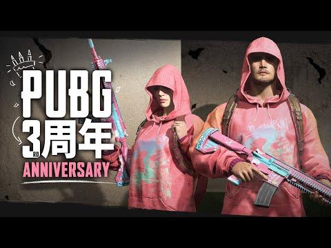 PUBG三周年套裝免費領
