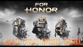 For Honor / Stream #1 ვეცნობით თამაშს