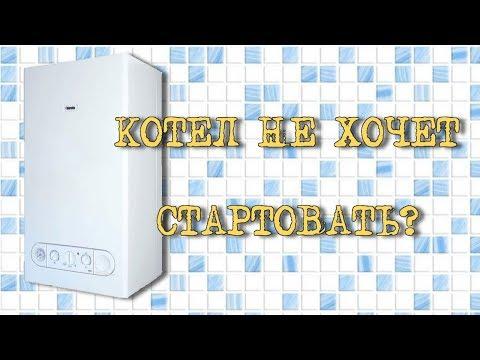 """Газовый котел """"beretta"""" Ciao проблеммы и решения"""