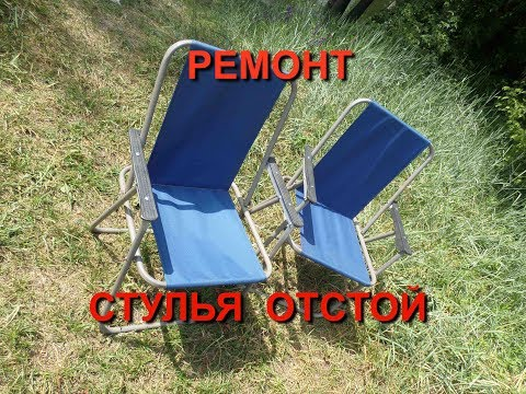 Ремонт туристического стульчика