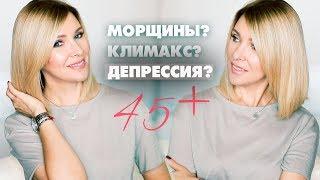 МНЕ 45+ ОТКРОВЕННОЕ ВИДЕО✦БОТОКС✦КЛИМАКС✦СТАРОСТЬ✦ЭВАЛАР✦ТАТЬЯНА РЕВА