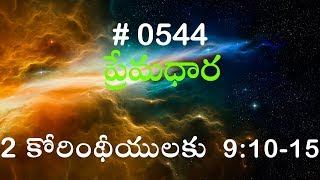 Genesis ఆదికాండము - 7 (#0020) Telugu Bible Study