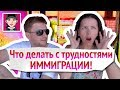 """Что делать с трудностями иммиграции! / Канал """"Русская Европейка"""""""