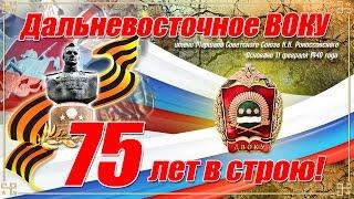 ДВВКУ - 75 лет в строю!