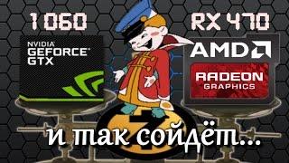 NVIDIA GTX 1060 И RADEON RX 470 В МАЙНИНГЕ ZCASH