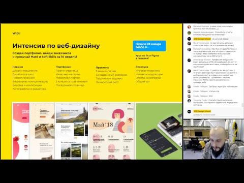 , title : 'Профессия «Веб-дизайнер». Вебинар с Дмитрием Черновым'