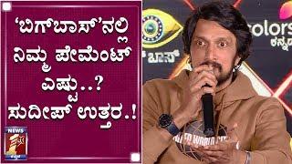 'ಬಿಗ್ ಬಾಸ್' ಗೆದ್ದವರಿಗೆ ಎಷ್ಟು ಹಣ ಸಿಗಲಿದೆ ಗೊತ್ತಾ..?|Kiccha Sudeep | Bigboss Season-7|