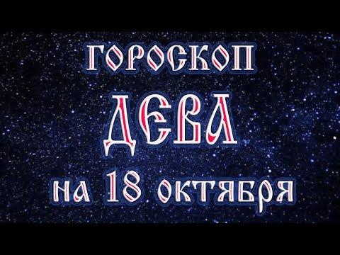 Церковный гороскоп на 2016