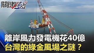 2支離岸風力發電機就要花40億 台灣的綠金風場之謎!? 關鍵時刻 20180227-4 馬西屏 朱學恒 黃創夏 黃世聰 劉燦榮