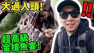 【日本】吃比人頭還大的金槍魚頭!超高級的盛宴價錢卻超便宜?!|日本 大分県・津久見市 Part 1 保戸島