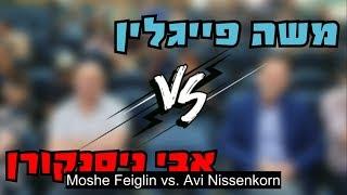Moshe Feiglin vs Avi Nissenkorn