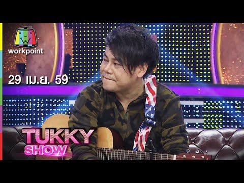 Tukky Show ตุ๊กกี้โชว์ (รายการเก่า)  | เพชร สหรัตน์ | ตลกคณะ The Comedian | 29 เม.ย.59