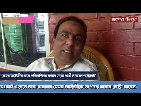 'আইভীর সাথে প্রতিদ্বন্দ্বিতা করার মতো প্রার্থী নাই'