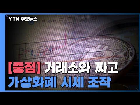 """""""거래소와 짜고 가상화폐 시세 조작""""...조작 전문 업체 '활개'"""