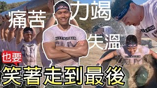 I Try the US Navy Seal Training! │Muscle Guy TW│ 2019ep45