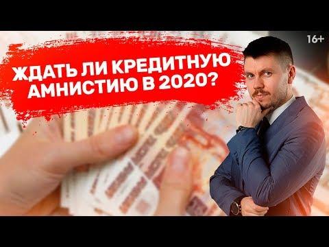 Кредитная амнистия 2020. Банки простят долги?! Очередное обещание или новый законопроект? // 16+