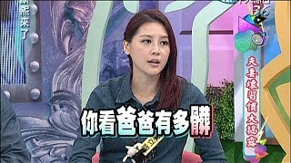 2014.03.07康熙來了完整版 夫妻壞習慣大揭露