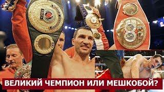 Владимир Кличко - карьера и место в истории (оценка КличкоФОБА)