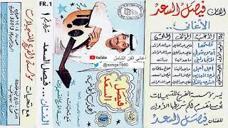 تحميل اغاني فيصل السعد : فرحة المعاريس ( زفة ) 1986 MP3